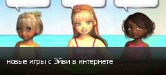 новые игры с Эйви в интернете