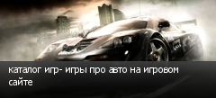 каталог игр- игры про авто на игровом сайте