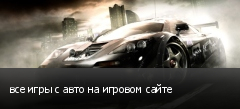 все игры с авто на игровом сайте