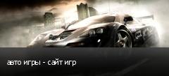 авто игры - сайт игр