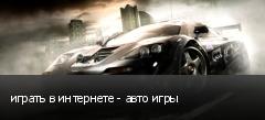 играть в интернете - авто игры