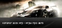 каталог всех игр - игры про авто