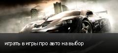 играть в игры про авто на выбор
