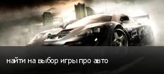 найти на выбор игры про авто