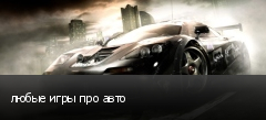любые игры про авто
