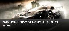 авто игры - интересные игры на нашем сайте