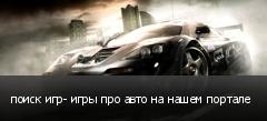 поиск игр- игры про авто на нашем портале