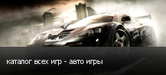 каталог всех игр - авто игры