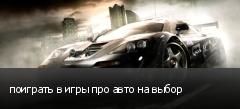 поиграть в игры про авто на выбор