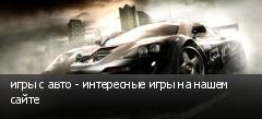 игры с авто - интересные игры на нашем сайте