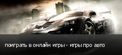 поиграть в онлайн игры - игры про авто