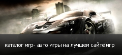 каталог игр- авто игры на лучшем сайте игр