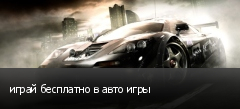играй бесплатно в авто игры