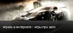 играть в интернете - игры про авто