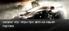 каталог игр- игры про авто на нашем портале