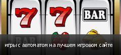 игры с автоматом на лучшем игровом сайте