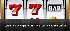 портал игр- игры с автоматом у нас на сайте