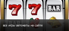 все игры автоматы на сайте