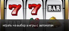 играть на выбор в игры с автоматом