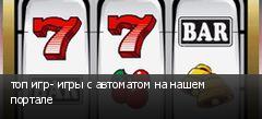 топ игр- игры с автоматом на нашем портале