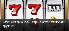 клевые игры онлайн игры с автоматическим оружием