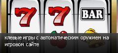 клевые игры с автоматическим оружием на игровом сайте
