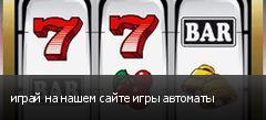 играй на нашем сайте игры автоматы