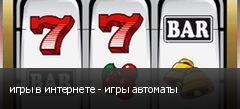 игры в интернете - игры автоматы