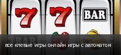 все клевые игры онлайн игры с автоматом