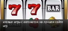 клевые игры с автоматом на лучшем сайте игр