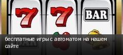 бесплатные игры с автоматом на нашем сайте