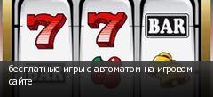 бесплатные игры с автоматом на игровом сайте