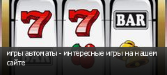 игры автоматы - интересные игры на нашем сайте