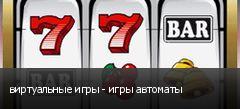 виртуальные игры - игры автоматы