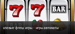 клевые флеш игры - игры автоматы