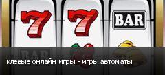 клевые онлайн игры - игры автоматы