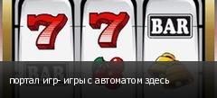 портал игр- игры с автоматом здесь
