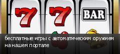 бесплатные игры с автоматическим оружием на нашем портале