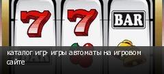 каталог игр- игры автоматы на игровом сайте