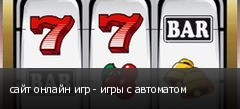 сайт онлайн игр - игры с автоматом