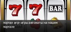 портал игр- игры автоматы на нашем портале