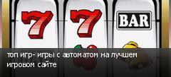 топ игр- игры с автоматом на лучшем игровом сайте