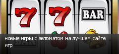 новые игры с автоматом на лучшем сайте игр