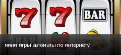 мини игры автоматы по интернету