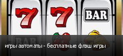 игры автоматы - бесплатные флэш игры