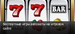 бесплатные игры автоматы на игровом сайте