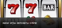 мини игры автоматы online