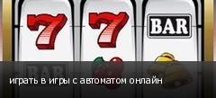 играть в игры с автоматом онлайн