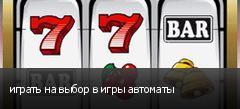играть на выбор в игры автоматы