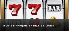 играть в интернете - игры автоматы